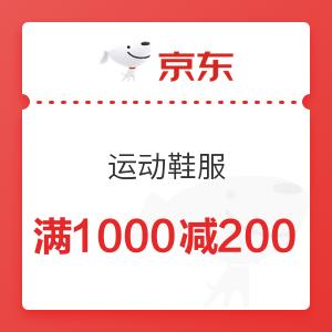 京东 运动鞋服 满1000减200元优惠券