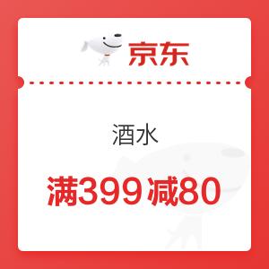 京东 酒水 满399减80元优惠券