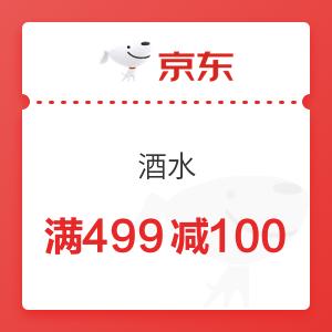 京东 酒水 满499减100元优惠券