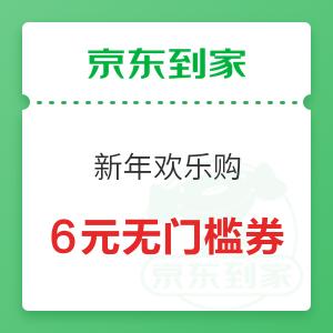 京东到家 新年欢乐购 6元无门槛券