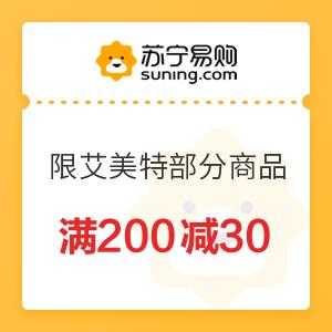 苏宁易购 限艾美特部分商品 满200减30