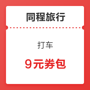 【为团圆充值】同程旅行 打车9元券包