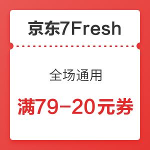 【为团圆充值】京东7Fresh 满79-20元优惠券