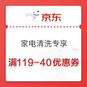 京东服务+ 家电清洗专享 满119-40元优惠券