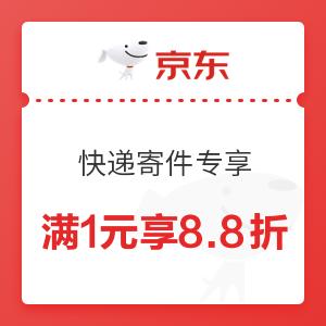 京东快递 寄件专享 满1元享8.8折优惠券