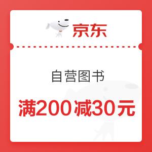 京东 自营图书 满200减30元优惠券
