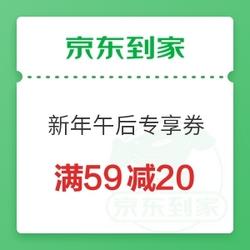 京东到家 新年午后专享券 新年满59减20