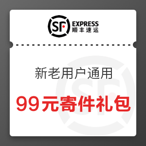【新春福利8天乐】顺丰快递99元寄件礼包