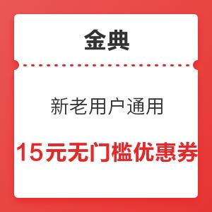 金典 15元无门槛优惠券