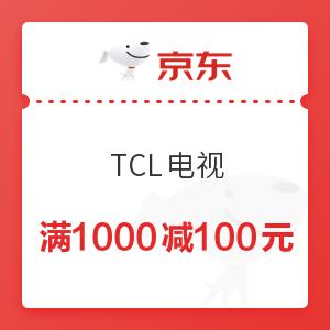 京东 TCL电视 满1000减100元优惠券