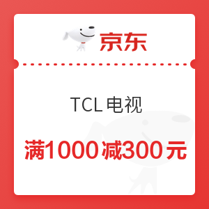 京东 TCL电视 满1000减300元优惠券