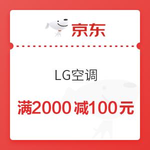 京东 LG空调 满2000减100元优惠券