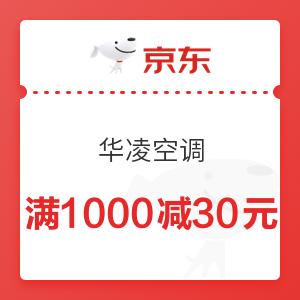 京东 华凌空调 满1000减30元优惠券