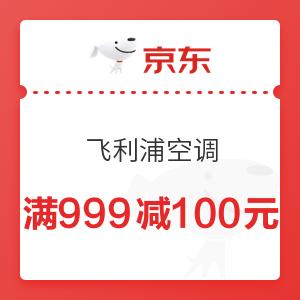 京东 飞利浦空调 满999减100元优惠券