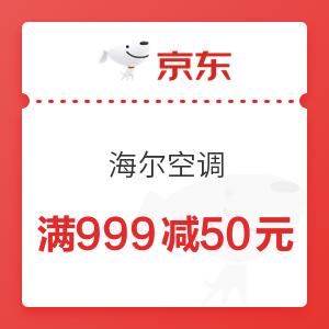 京东 海尔空调 满999减50元优惠券