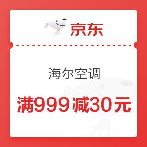 京东 海尔空调 满999减30元优惠券