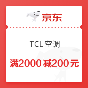 京东 TCL空调 满2000减200元优惠券