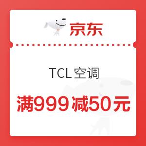 京东 TCL空调 满999减50元优惠券