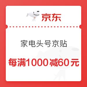 京东 家电头号京贴 每满1000减60元优惠券