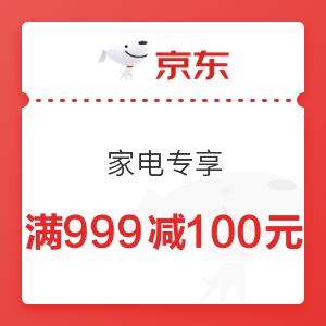 京东 家电专享 满999减100元优惠券