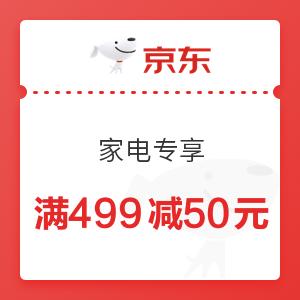京东 家电专享 满499减50元优惠券