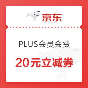 【为团圆充值】京东PLUS会员会费 20元立减券 新老通用