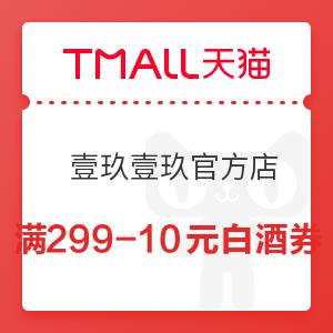 天猫 壹玖壹玖官方旗舰店 年货节专享券