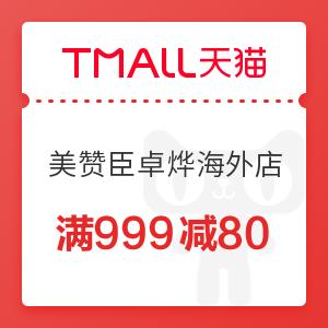 美赞臣卓烨海外专卖店  999减80元优惠
