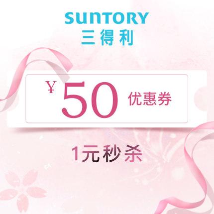 天猫 三得利预调酒官方旗舰店 1元秒杀