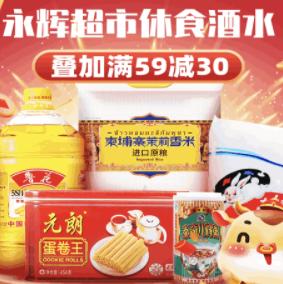 京东到家 永辉超市休闲食品、酒水