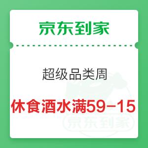 京东到家 超级品类周 休食酒水品牌券满59减15