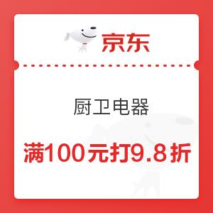 京东 厨卫电器 满100元打9.8折