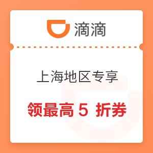 【为团圆充值】滴滴 新用户免费里5折券包 老客可领8折券