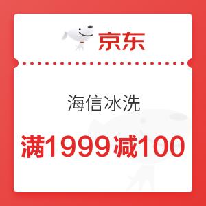 京东 海信冰洗 满1999减100元优惠券