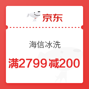 京东 海信冰洗 满2799减200元优惠券