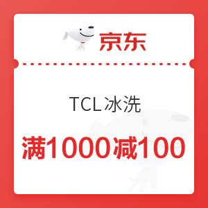 京东 TCL冰洗 满1000减100元优惠券