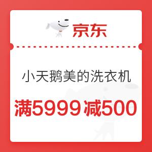 京东 小天鹅美的洗衣机 满5999减500元优惠券