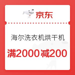 京东 海尔洗衣机烘干机 满2000减200元优惠券