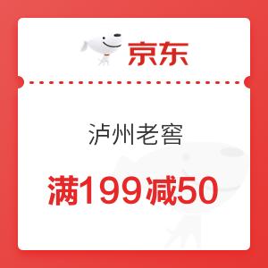 京东 泸州老窖 满199减50元优惠券