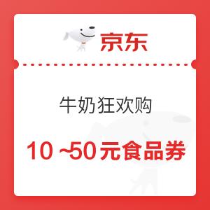 京东  牛奶狂欢购 可领10~50元食品饮料品类券