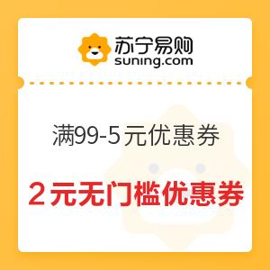 微信专享:微信支付 商家消费券 满99-5元苏宁券