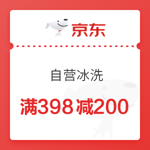 京东 自营冰洗 满398减200元优惠券