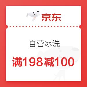 京东 自营冰洗 满198减100元优惠券