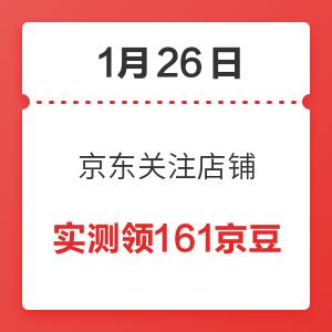 移动专享:1月26日 京东关注店铺领京豆