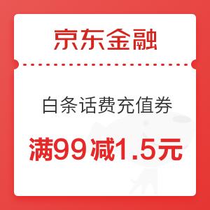 移动专享:京东金融 白条话费充值券