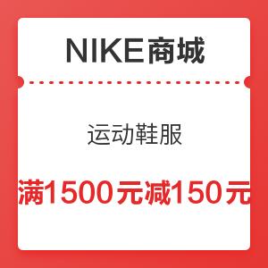NIKE商城 满1500元减150元