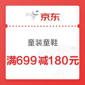京东童装童鞋 满699减180元优惠券