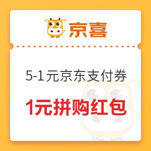 移动专享:京喜 1元无门槛拼购红包