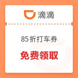 【为团圆充值】滴滴出行85折券