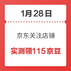 移动专享:1月28日 京东关注店铺领京豆